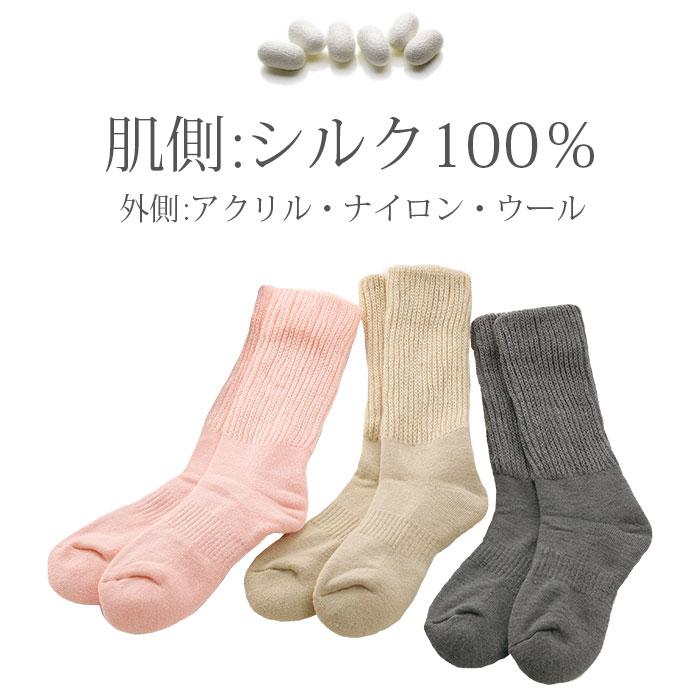 【お得な3足セット】 肌側シルクあったか2重編み靴下