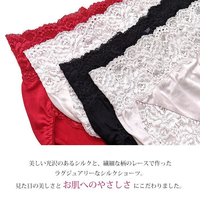 【幸福の赤い下着】 シルクニットウエストレースショーツ