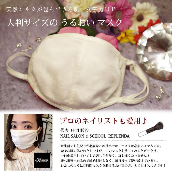 シルクうるおいマスク (大判サイズ)