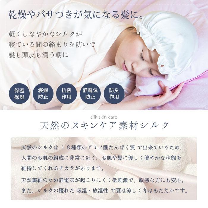 【今話題のヘアケア】 シルクナイトキャップ