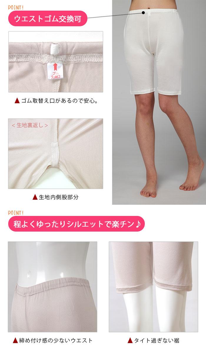 シルク5分丈パンツ S/M/L/LL