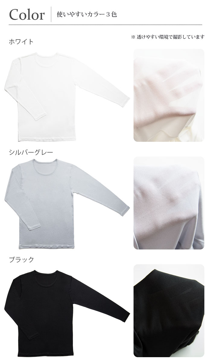 メンズシルク長袖 M/L/LL