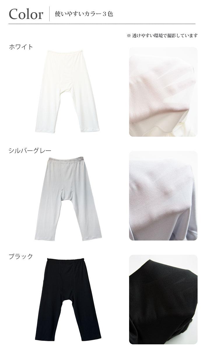 メンズシルク7分丈パンツ(シルクステテコパンツ) M/L/LL