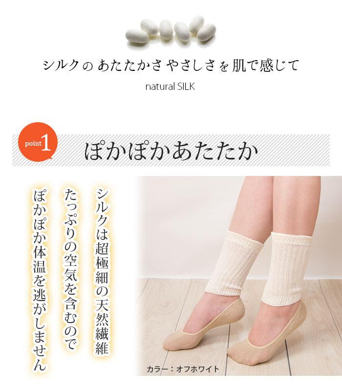 【日本製】シルクレッグウォーマー