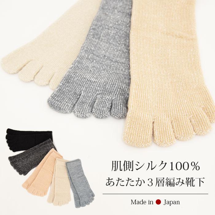 肌側シルク100% パイル3層 5本指靴下