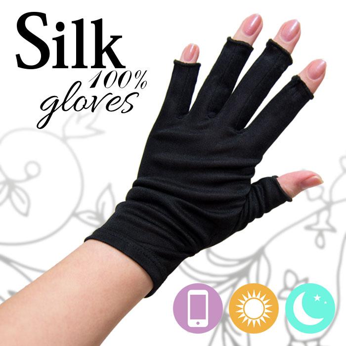 シルク高級手袋(指先開き)3色