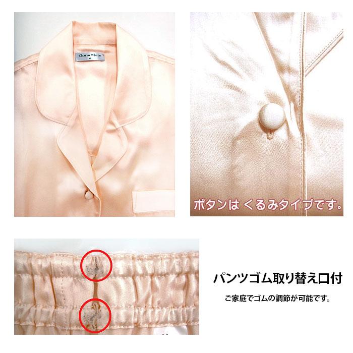 高級シルクサテンパジャマ長袖婦人19匁
