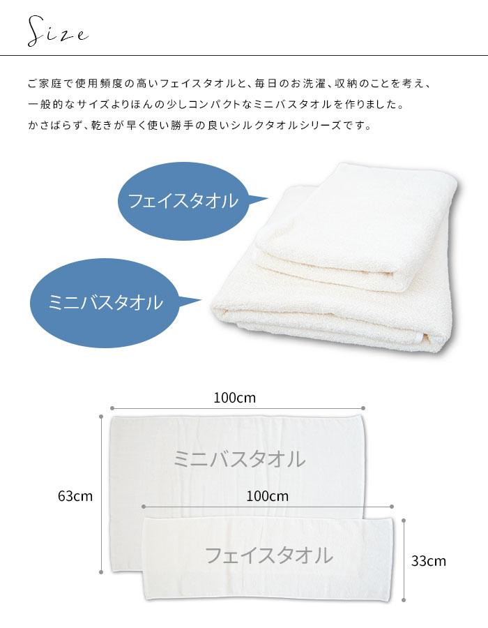 【当店オリジナル】 シルクミニバスタオル