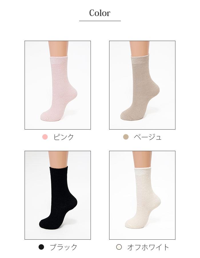肌側シルク総パイル3層編み靴下