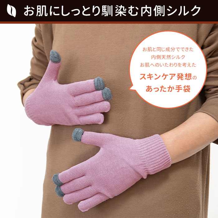 【スマホ対応】シルクコットンニット手袋