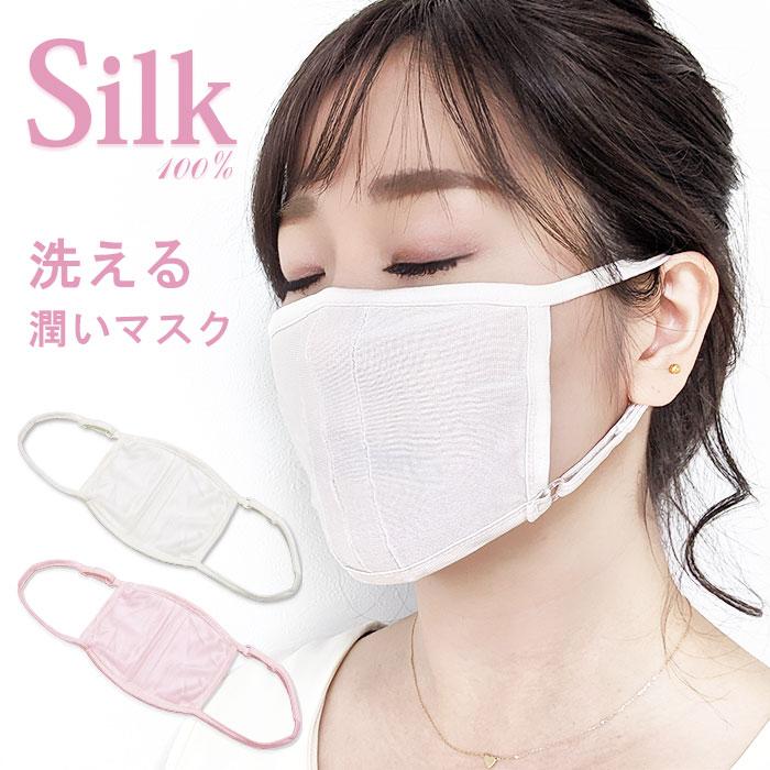 シルクうるおいマスク