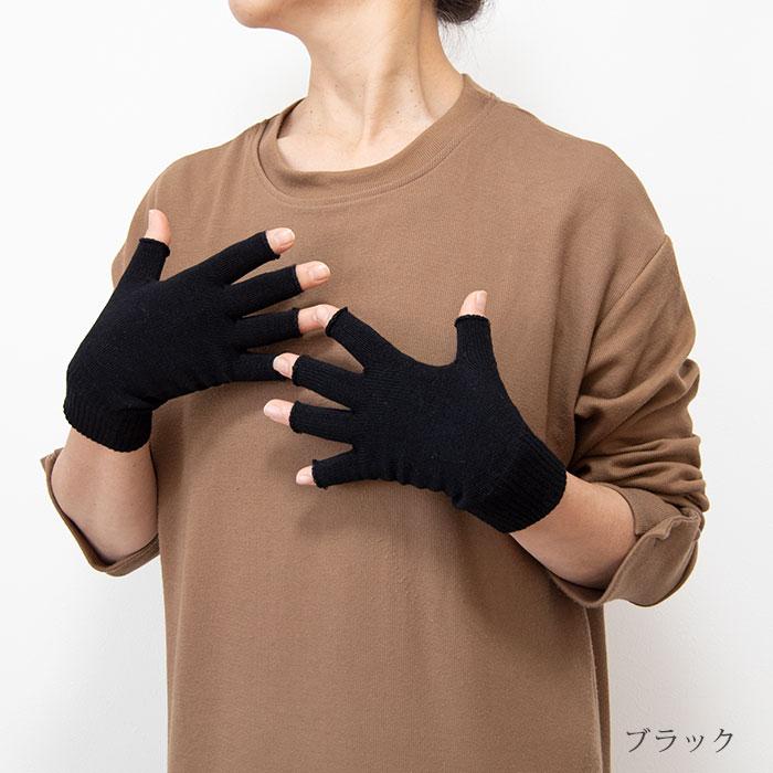(指先フリー)シルクコットンニット手袋