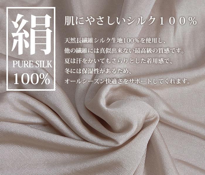 【お得な3枚セット】 シルクタップパンツ M/L/LL