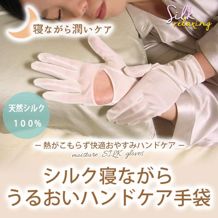 【通気穴付き】シルク寝ながら潤いハンドケア手袋
