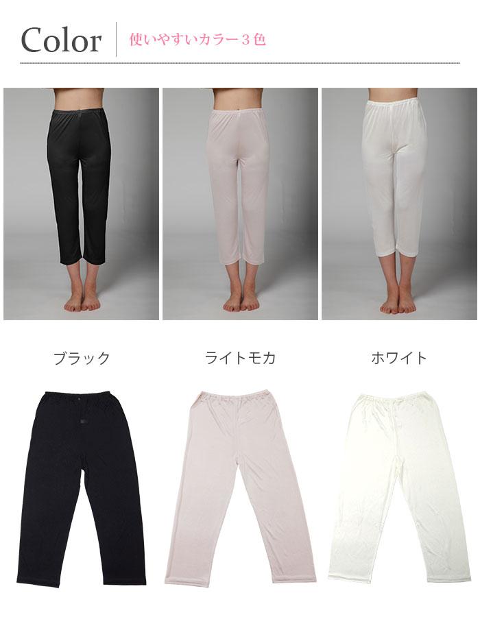 【お得な3枚セット】 シルク7分丈パンツ M/L/LL