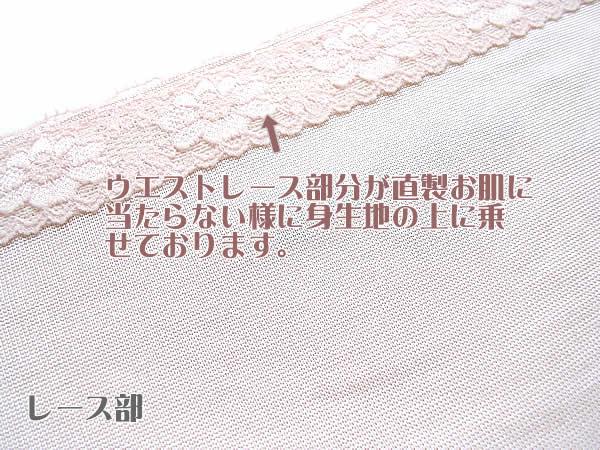 シルク無縫製レース付きショーツ M/L/LL