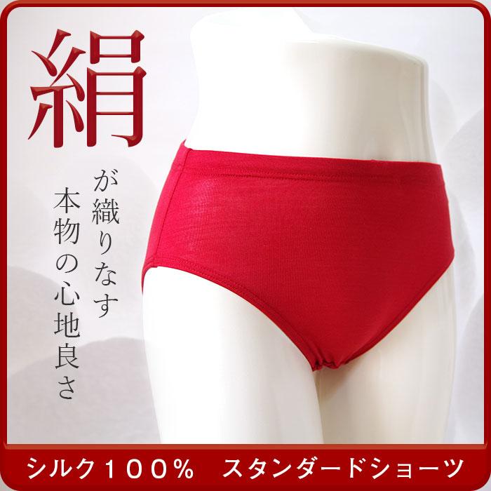 【幸福の赤パンツ】 シルク100%赤スタンダードショーツ