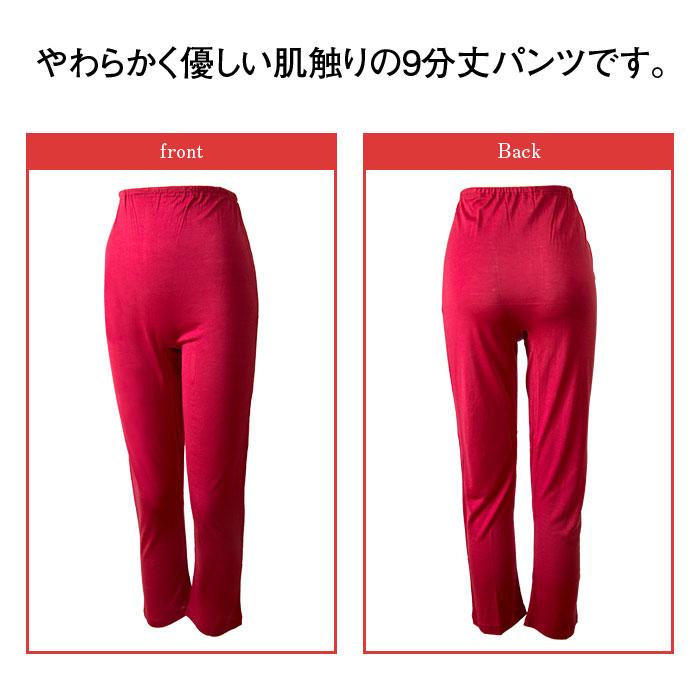 【幸福の赤パンツ】 シルク100%9分丈パンツ