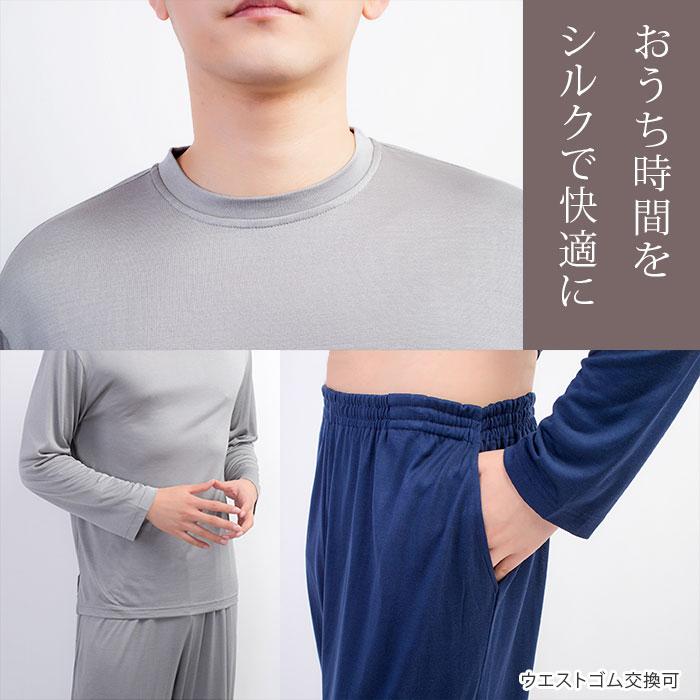 メンズシルクニットパジャマ