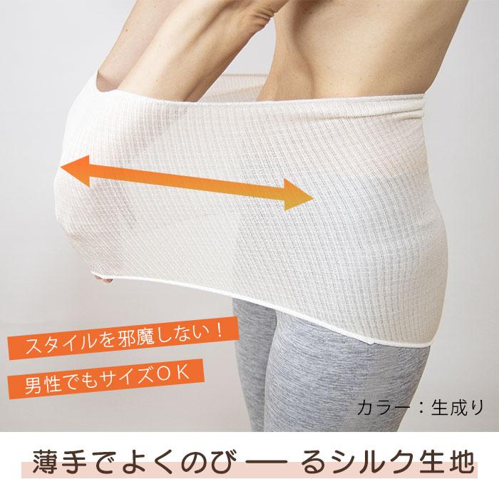 シルクの腰まで腹巻L寸