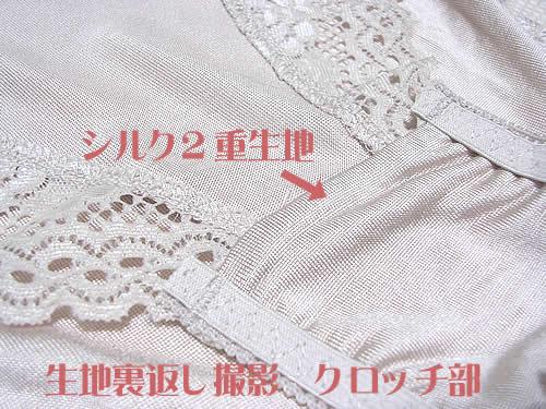 シルクニットデザインショーツ 3色 M/L