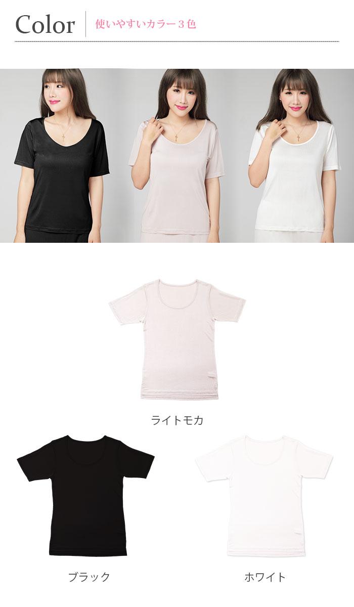 【お得な3枚セット】 シルク3分袖インナー S/M/L/LL