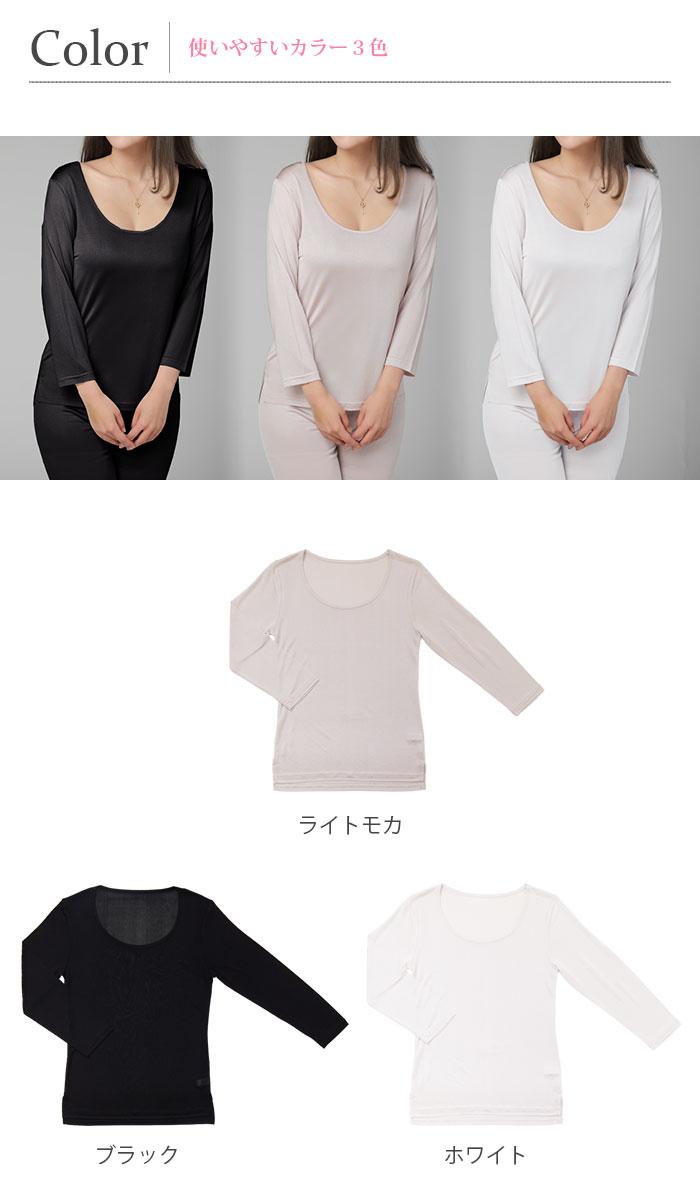 【お得な3枚セット】 シルク7分袖インナー S/M/L/LL