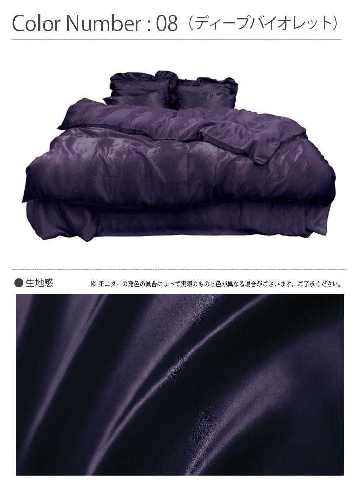 日本製 シルクサテン 掛け布団カバー 【クイーン 210×210cm】