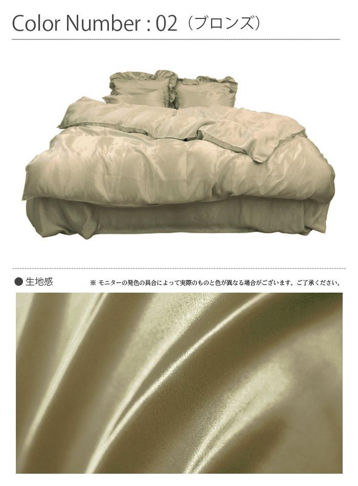 日本製 シルクサテン 掛け布団カバー 【キング 230×210cm】