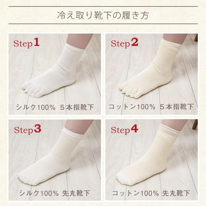 【4足セット】 日本製 シルク&綿の重ね履き冷え取り靴下