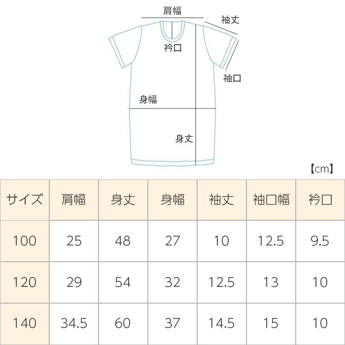 シルクの子供用半袖シャツ 100/120/140