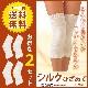 【お得な2セット】 シルクサポーター膝用 【日本製 ひざあて ひざサポーター】