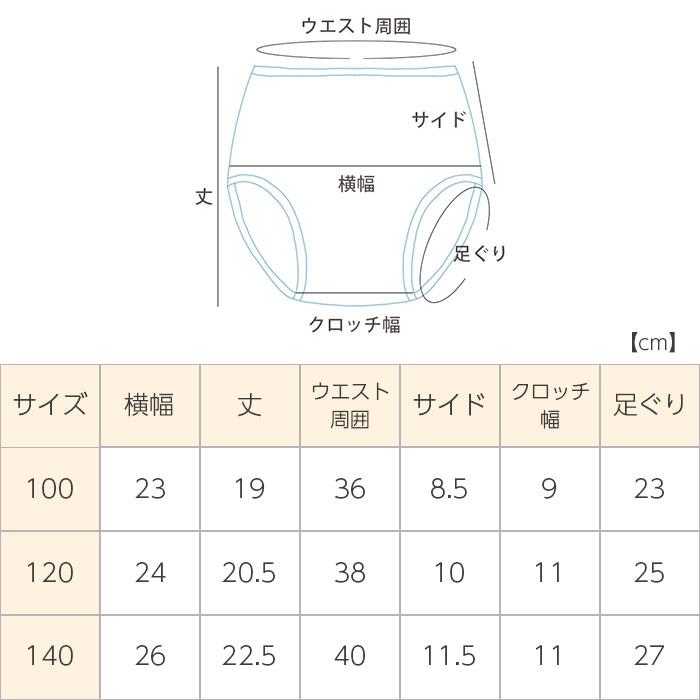 シルクの子供用ショーツ 100/120/140