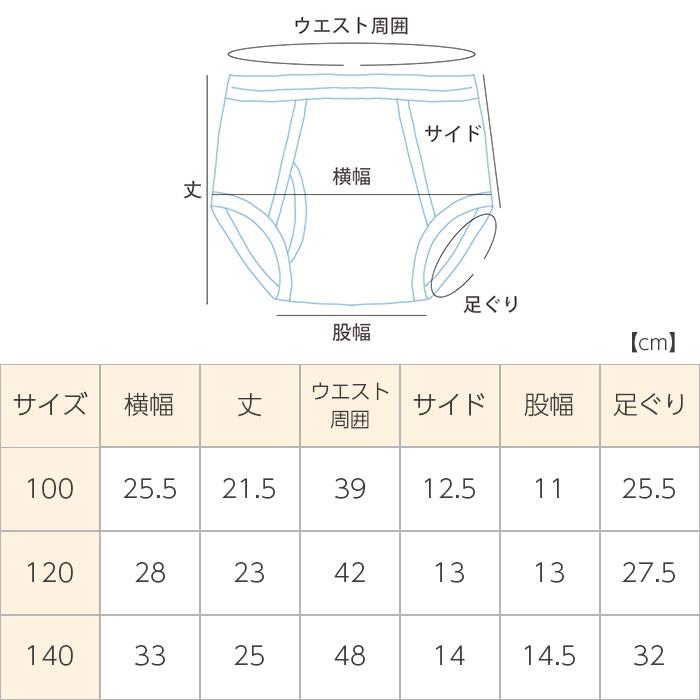(男児用)シルクの子供用ブリーフ 100/120/140
