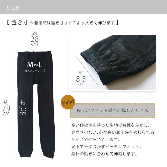 国産シルクレギンス(M〜L)