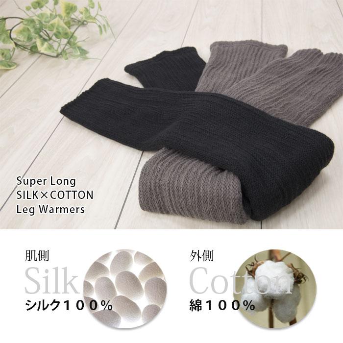 【当店オリジナル】 シルク&コットン二重レッグウォーマー80cm