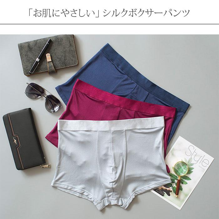 【在庫処分特価】【お得な3枚セット】 シルクメンズボクサーパンツ M/L/LL