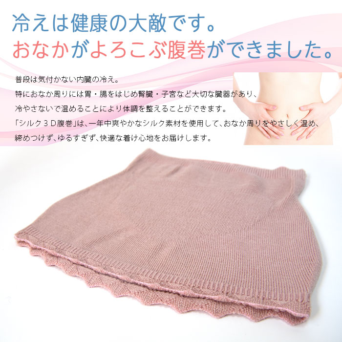 【日本製】 シルク3D腹巻 【無縫製 立体編み】