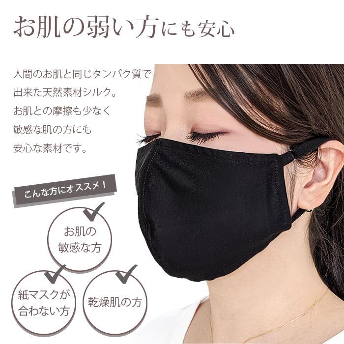 シルクやわらかマスク