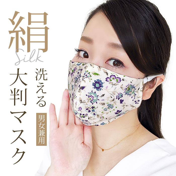 シルクやわらかマスク(プリント柄)