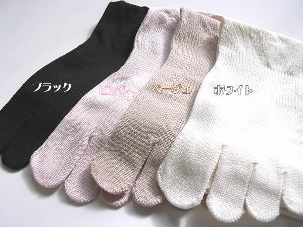 婦人 シルク5本指ソックス 高級絹紡糸