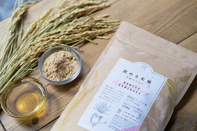 0.6飲める米糠アガベハニー味300g