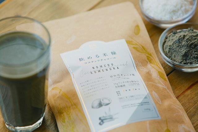 0.6飲める米糠ココナッツチャコール味300g