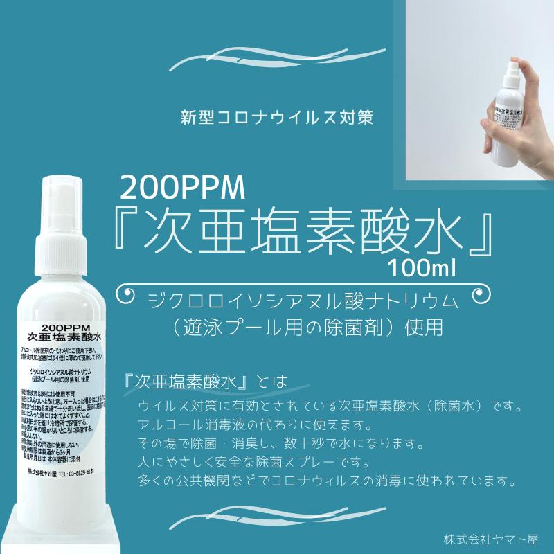 200PPM次亜塩素酸水スプレー100ml