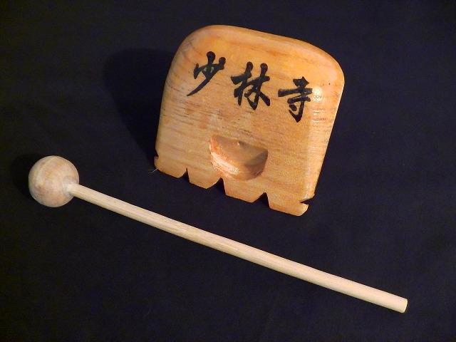 木魚 伝統拳/少林拳/少林寺/双器械/仏教/仏具/佛/寺