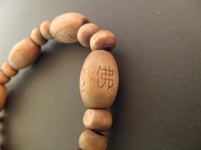 数珠 手首/土産/木製/仏教/少林寺/アウトレット