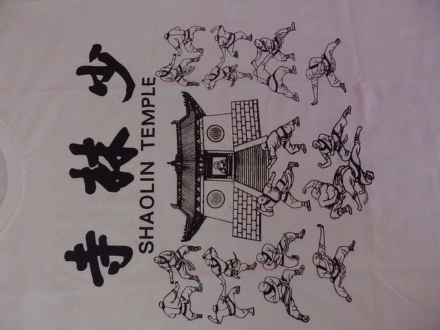少林寺Tシャツ カンフー/少林寺/Tシャツ/練習用/こども用