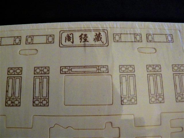 少林3Dパズル パズル/土産/少林寺/3D/木製/中国
