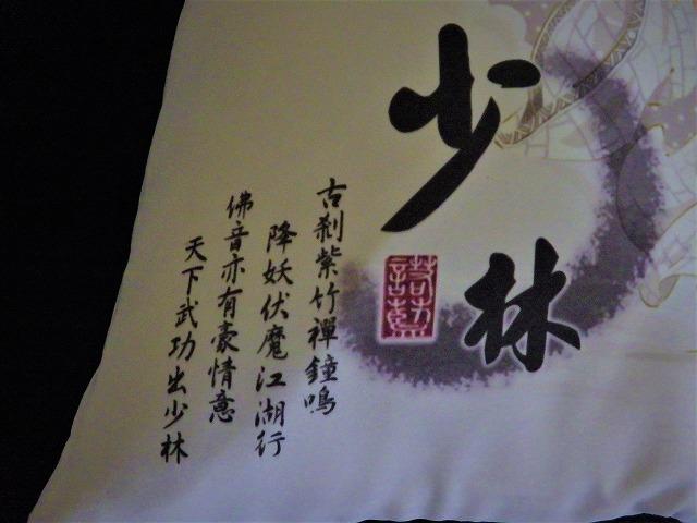 少林萌え萌えクッション クッション/土産/少林寺/柔らか/萌え