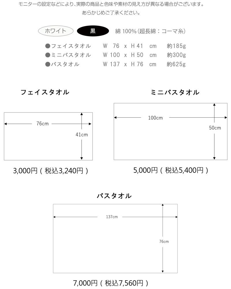 Micro Cotton マイクロコットン LUXURY ラグジュアリー フェイスタオル WHITE/BLACK